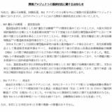 『アンジェス(4563)、日本初遺伝子治療薬 申請まで間近、年明承認か?』の画像