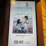 ナニワのスクリーンで映画を観るということ。