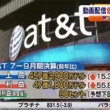 『AT&T(T)が決算ミスで-8%の大暴落!ベライゾン(VZ)とは一体何が違うのか?』の画像