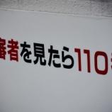 『痴漢発生【木津川市】』の画像