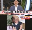 【ズンズン運動】 私は、赤ちゃんの首をひねったり、もんだりしていない 無罪ですぅ