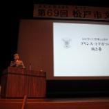 『第69回松戸市文化祭のご報告』の画像