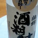 『酒粕酎ラブ』の画像