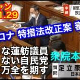 『日本維新の会足立康史議員、蓮舫を名指しして立憲民主党ぶった斬りした勢いのまま特措法の補償の不備を問題提起、痛快!素晴らしい!』の画像