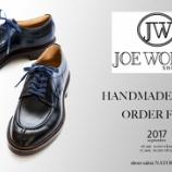 『JOE WORKS 受注会 2017 sep』の画像
