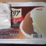 『今からこの巨大アイス一気に食べるWWWW』の画像