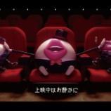 『【映画料金】TOHOシネマズが1,900円に値上げする理由→日本の映画業界の収益性が悪いため。』の画像