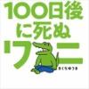 『【朗報】100日後に死ぬワニの映画、声優陣発表 ワニ役に神木隆之介』の画像