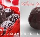 「こんなバレンタインチョコだけはマジでいらん」っていうのある?