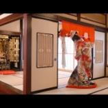 『いつか行きたい日本の名所 花嫁のれん館』の画像