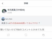 【乃木坂46】秋元真夏、うーんこの ※画像あり