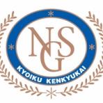 NSG教育研究会(福島県郡山)のブログ