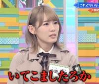 【欅坂46】みいちゃん「いてこましたろか!」ってガチwwwww