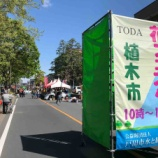 『戸田市植木市・花フェスタ2018開催中 17時まで。盛況です!ぜひお越しください。』の画像