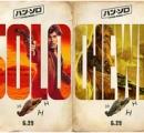 <似てるってレベルじゃない!>『ハン・ソロ/スター・ウォーズ・ストーリー』ポスターに盗用疑惑