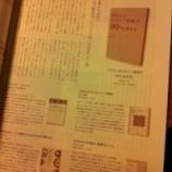 『雑誌「セラピスト」に「サロンはスタッフ育成で99%決まる」の書評が載りました!』の画像
