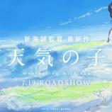 『瀬織津姫を描いた『天気の子』』の画像
