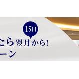 『JAL 5回乗ったら翌月からサクララウンジ』の画像