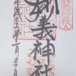 『【御朱印巡り016】妙義神社』の画像
