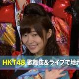 「JAPAN COUNTDOWN」でHKT48博多座の様子