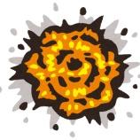 『しゃぶしゃぶ温野菜、木っ端微塵に爆発』の画像