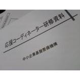 『ただいま、研修中@東京』の画像