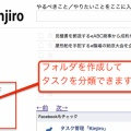 新機能!フォルダでタスクを分類できるようになりました【Kinjiroの使い方(7)】