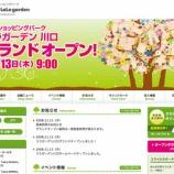 『ララガーデン川口 本日オープン』の画像