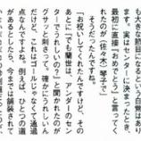 『【乃木坂46】佐々木琴子『でも蘭世はアンダーのセンターでうれしいの?』』の画像