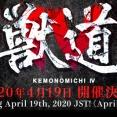 4月19日(日)に予定されていた「獣道 IV」が開催延期
