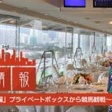 『香港彩り情報 ~競馬特集第2弾!「VIP編」プライベートボックスから競馬観戦~』の画像