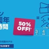 『ヒルトン50%OFFセールスタート。1泊1万円以下のプランも多数あり。』の画像