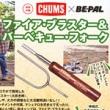 【速報】BE-PAL (ビーパル) 2021年 11月号 《特別付録》 CHUMS(チャムス)ファイア・ブラスター&バーベキュー・フォーク
