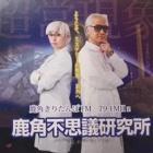 『6月18日放送「日本のUFO黎明期について」並木伸一郎氏に当時の様子などを伺いました。』の画像