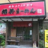 『JAL×はんつ遠藤コラボ企画【宮崎編2】ニラらーめん(福茶らーめん)』の画像