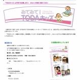 『広報戸田市で「TODAキッズ」コーナーに掲載する子供さんの写真を募集中です』の画像
