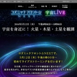 『(番外編)今夜NHKコズミックフロントNEXTでホームページで火星・木星・土星をライブ観測』の画像