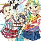 【コミック】三ツ星カラーズ 8【感想】