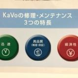 『KaVoの修理代は安い?』の画像