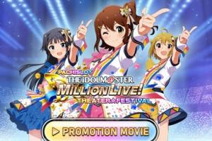 【ミリオンライブ】「パチスロ アイドルマスター ミリオンライブ!」収録楽曲が公開!ミリオンライブ以外の楽曲も