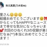『【乃木坂46】秋元真夏、山里亮太結婚にコメント・・・』の画像