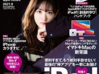 【元乃木坂46】カッコいい...。生駒里奈表紙のMacFan!!!!!