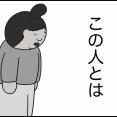 サークルで出会った年下男子【85】~婚活諦めモード突入