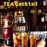 『【紅茶×お酒】ビクトリアンパブでティーカクテルを』の画像