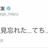 """『【欅坂46】渡辺麻友に""""欅坂46推し""""疑惑が・・・【AKB48】』の画像"""