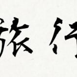 『【節約】高いよ!新幹線!きっぷ代金を少しでも安く、ポイント還元を上げる方法。』の画像