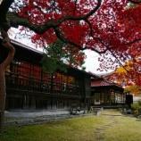 『いつか行きたい日本の名所 南昌荘』の画像