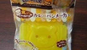 【食品】    日本の100円ショップで売ってる、カレーパンを作る商品がすげぇえぇえ!   海外の反応