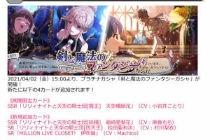 【ミリシタ】本日15時から『剣と魔法のファンタジーガシャ』開催!朋花、星梨花、亜利沙、翼のカードが登場!