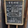 つけ麺 タイヨウ@西新井